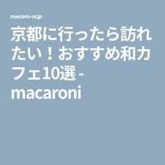 京都に行ったら訪れたい!おすすめ和カフェ10選 - macaroni