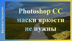 Photoshop CC маски яркости не нужны!