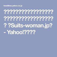 【その薬、本当に必要?】冬のかゆ~い乾燥肌。治すクリームはありますか? (Suits-woman.jp) - Yahoo!ニュース