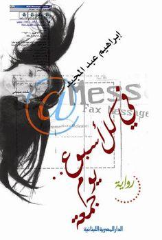 في كل أسبوع.. يوم جمعة by إبراهيم عبد المجيد