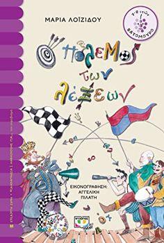 Ο πόλεμος των λέξεων by Μαρία Λοϊζίδου Great Books, New Books, New Fiction Books, Quizzes, Trivia, Bullying, This Book, Reading, Greek
