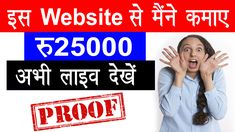 Online Earning Payment Proof | Make Money Website With Live payment proof | Earn 25000 Per Month