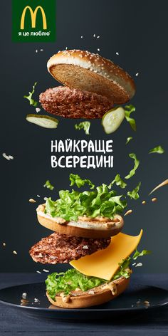"McDonalds ""Best Inside"" Key VisualsClient: McDonalds UkraineAgency: TBWA UkrainePhotographer: Richard Pullar UKRetouch: Protsenko Pavel & Oleg Brezhko"