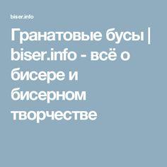 Гранатовые бусы | biser.info - всё о бисере и бисерном творчестве