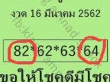 Thai Lottery Pair & Down thai lottery game free tips master thai lottery tips thai lottery sure pair thailottery sure tips is here