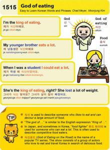 Easy to Learn Korean 1515 - God of eating.