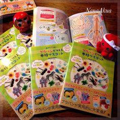 Now, I can tell you about a big news.  なんと!私、ナナアクヤの2冊目の親子向けのプラバンの本が近日中に出版されます!(出版社: 日東書院本社/辰巳出版グループ) My 2nd book of Shrink Plastic for kids comes into the world from Nitto Shoin Honsha(Tatsumi Publishing )very soon.  タイトルは 『親子で楽しむ! プラバンでつくる本格マスコット 』です。 The title is Oyako de tanoshimu! Puraban de tsukuru honkaku mascot (Parent & Child Shrink Plastic Craft)  1年も立たない内に2冊目の本を出すことが出来て本当に嬉しいです。 I am very happy to have ... https://www.facebook.com/NanaAkua.Kobo