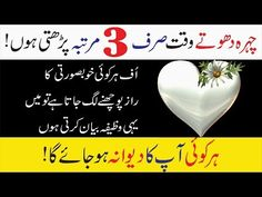 wazifa for Beauty of Face Beauty Care, Beauty Hacks, Dove Cream, Clear Skin Tips, Islamic Messages, Islamic Inspirational Quotes, Health Tips, Projects To Try, Skin Care