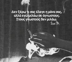 Greek Quotes, Movie Posters, Film Poster, Billboard, Film Posters