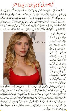 Beauty Tips In Urdu With Vitamins Ingredients in Urdu - Vitamins basic mean for beauty & womens and girls can try in home with simple method of Beauty Tips In Urdu With Vitamins Ingredients in Urdu. More Urdu Beauty tips Daily Beauty Routine, Beauty Routines, Face Care Tips, Skin Care Tips, Thom Browne, Diy Beauty Face, Beauty Tips In Hindi, Cucumber Beauty, Homemade Beauty Tips