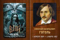 1 апреля 1809 года в Сорочинцах (Украина, Полтавская губерния) родился Николай Васильевич Гоголь — русский прозаик, драматург, поэт, критик, публицист, признанный одним из классиков русской литературы.