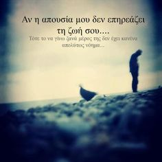 If it is true , I have not no sense in your LIFE :-'( Big Words, Greek Words, Some Words, Greek Love Quotes, Wisdom Quotes, Me Quotes, Quote Posters, True Stories, Quotes