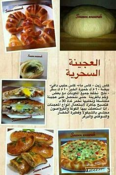 Plats Ramadan, Tunisian Food, Homemade Soft Pretzels, Arabian Food, Good Food, Yummy Food, Cooking Recipes, Healthy Recipes, Home Baking