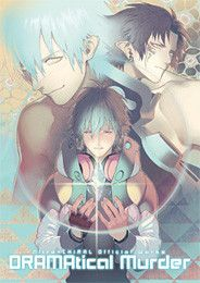 Honyarara - DRAMAtical Murder - Art Book - Official Works (Nitro+Chiral)