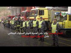 تحذيرات الدفاع المدني خلال تشكل السيول - هلا أخبار - YouTube