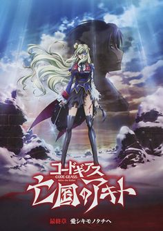 Code Geass: Akito the Exiled 5 - To Bloved