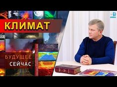 How to survive tomorrow? The programme, which acutely raises vital topics of climate change on the planet and warns about the upcoming events. Igor Mikhailovich Danilov on ALLATRA TV World Languages, World Religions, What Is True Love, Human Values, Social Research, Spiritual Formation, The Future Is Now, Meaning Of Life, Happiness Meaning