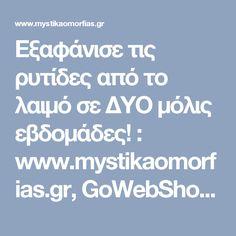 Εξαφάνισε τις ρυτίδες από το λαιμό σε ΔΥΟ μόλις εβδομάδες! : www.mystikaomorfias.gr, GoWebShop Platform