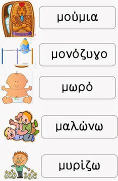 Speech Language Therapy, Speech And Language, Speech Therapy, Greek Phrases, Greek Quotes, Greek Sayings, Learn Greek, Greek Symbol, Greek Language