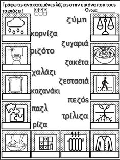 Home Schooling, School Ideas, Learning, Words, Leather, Greek Language, Studying, Teaching, Education