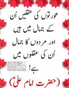 rumi poetry wisdom in urdu Wise Quotes, Urdu Quotes, Quotable Quotes, Quotations, Qoutes, Best Islamic Quotes, Islamic Inspirational Quotes, Religious Quotes, Hazrat Ali Sayings