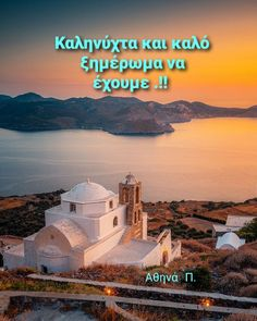 Good Morning Picture, Good Morning Good Night, Morning Pictures, The Good Place, Cool Photos, Greece, In This Moment, Mansions, World