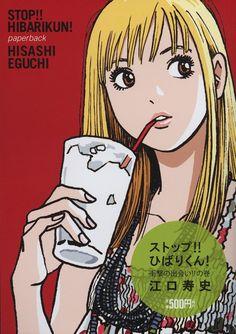 江口寿史:Eguchi Hisashi