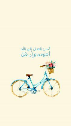 أحب العمل إلى الله،،، Arabic Love Quotes, Islamic Inspirational Quotes, Islamic Quotes, Photo Quotes, Picture Quotes, Mood Quotes, Positive Quotes, Bookmark Printing, Calligraphy Words