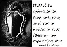 www.tokleidi.com Life Words, Greek Quotes, Good To Know, Poetry, Wisdom, Thoughts, Sayings, Mindset, Art