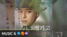 [7일의 왕비 OST] Junggigo(정기고) - Miss You In My Heart(그리고 그려도) (Official Audio)