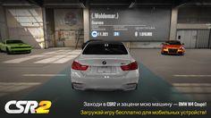 Заходи в CSR2 и зацени мою машину — BMWM4Coupé! http://nmgam.es/cs2srshr