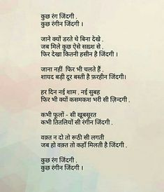 Hindi Quotes, Words Quotes, Feeling Words List, Feelings Words, Pretty Quotes, Deep Words, Inner Child, Urdu Poetry, Poems