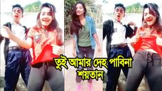 তুমি রেখাকে করেছো মা আর আমাকে করছে পাগল😂😂বাংলা ফানি TikTok ভিডিও || #funny_video #tiktok #video Tiktok Bangla Funny Video Kiss Video, New Funny Videos, Bangla News, Indian Celebrities, Telugu Movies, Indian Girls, Bollywood Actress, Actresses, Entertaining