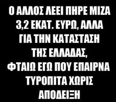 Funny Greek Quotes, Funny Quotes, Speak Quotes, Funny Statuses, Stupid Funny Memes, Funny Stuff, Cheer Up, Funny Stories, Laugh Out Loud