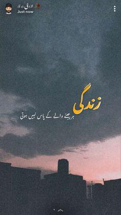 Soul Poetry, Poetry Pic, Poetry Quotes In Urdu, Love Poetry Urdu, Poetry Feelings, Romantic Poetry In English, Urdu Poetry Romantic, Love Poetry Images, Best Urdu Poetry Images