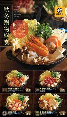 鍋物 Food Graphic Design, Food Menu Design, Food Poster Design, Restaurant Menu Design, Restaurant Identity, Restaurant Restaurant, Design Design, Food Catalog, Jama