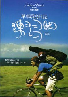Island Etude (2007)