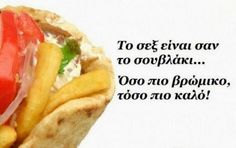 Funny Greek Quotes, Ethnic Recipes, Blog, Truths, Sexy, Blogging, Facts