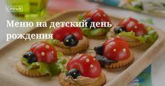 Вкусное меню на детский день рождения: идеи и рецепты блюд, фото, детский стол, какое меню выбрать