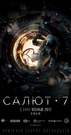 Directed by Klim Shipenko.  With Lyubov Aksyonova, Ilya Andryukov, Pavel Derevyanko, Oksana Fandera. USSR, June 1985. Based on actual events. After contact with the Salyut 7 space station is lost, cosmonauts Vladimir Dzhanibekov and Viktor Savinykh dock with the empty, frozen craft, and bring her back to life.