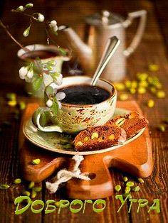 yayayaya-JAJAJA-coffee utro.gif