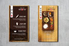 명장식당 Food Branding, Typo, Mockup, Layout, Interiors, Wall, Design, Page Layout, Interior