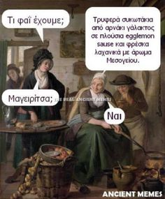 Funny Greek Quotes, Greek Memes, Stupid Funny Memes, Funny Laugh, Hilarious, Funny Stuff, Ancient Memes, Funny Times, Have A Laugh