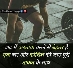 Motivational quotes in hindi on success Motivational Success Stories, Motivational Status In Hindi, Best Motivational Quotes, Hindi Quotes, Success Quotes, Morning Prayer Quotes, Morning Prayers, Thoughts In Hindi, Positive Thoughts