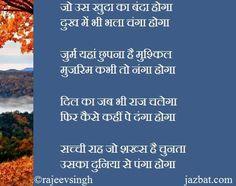 दिल का जब भी राज चलेगा फिर कैसे कहीं पे दंगा होगा  सच्ची राह जो शख्स है चुनता उसका दुनिया से पंगा होगा...