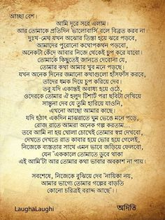 Tagore Quotes, Hadith Quotes, Romantic Love Quotes, Love Quotes For Him, Short Quotes, Best Quotes, Bengali Poems, Woman Quotes, Life Quotes