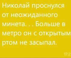Smart Humor, Herbs List, Russian Humor, Funny Expressions, Funny Phrases, Laugh A Lot, Adult Humor, Funny Jokes, Quotations
