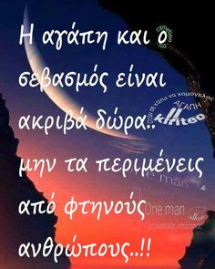 Big Words, Greek Quotes, Happy Thoughts, True Words, Philosophy, Love Quotes, Clever, Self, Love You