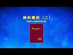 福音視頻 神的發表《獨一無二的神自己 三 神的權柄(二)》第一集 | 跟隨耶穌腳蹤網-耶穌福音-耶穌的再來-耶穌再來的福音-福音網站