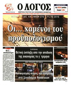 Εφημερίδα Ο ΛΟΓΟΣ - Σάββατο, 21 Νοεμβρίου 2015